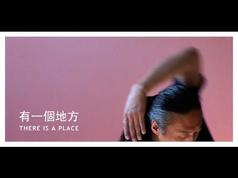 Essential Dance Film – There is a Place